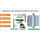 Репитер gsm Eurolink G-5 комплект
