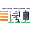 Репитер GSM Eurolink G-10 комплект